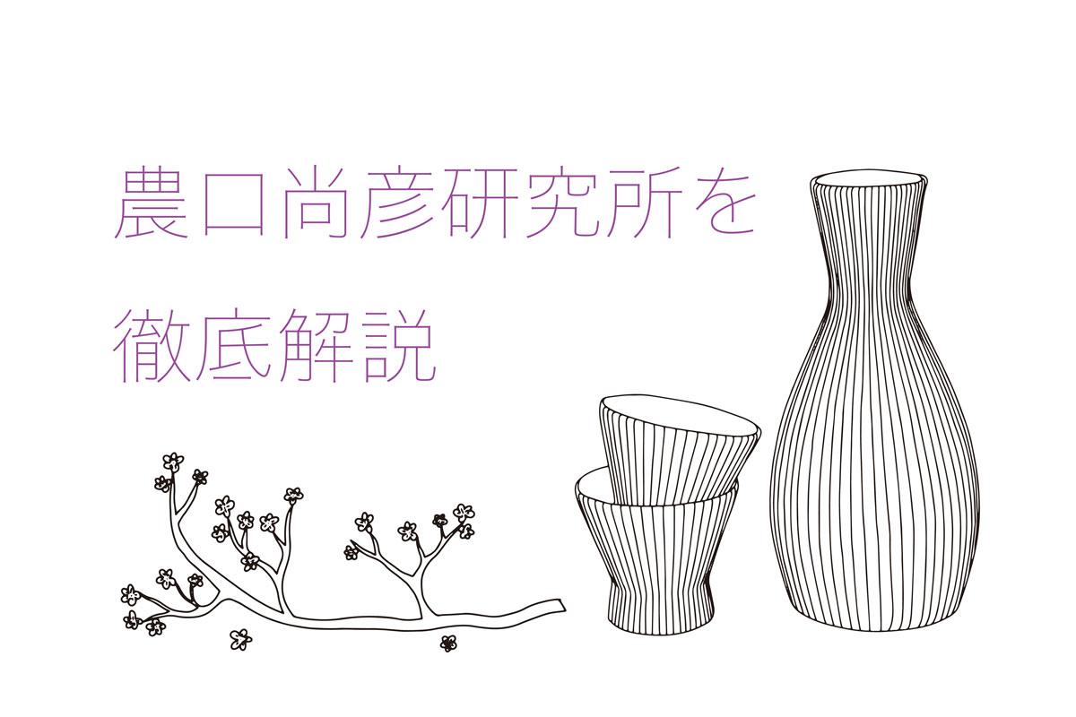 農口尚彦研究所の日本酒を徹底解説!味の特徴は?どんなこだわりがあるの?|theDANN media