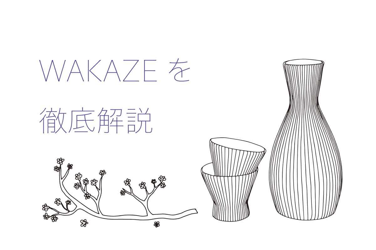 WAKAZEの日本酒を徹底解説!味の特徴は?どんなこだわりがあるの?|theDANN media