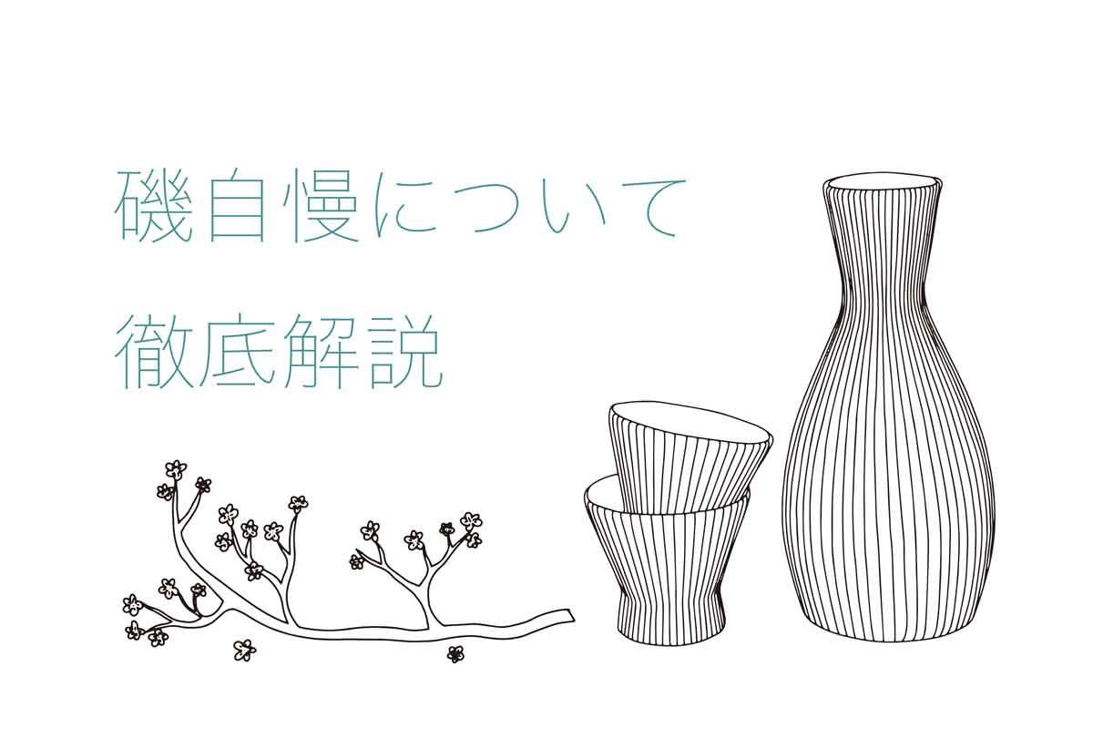磯自慢の日本酒を徹底解説!味の特徴は?どんなこだわりがあるの?|theDANN media