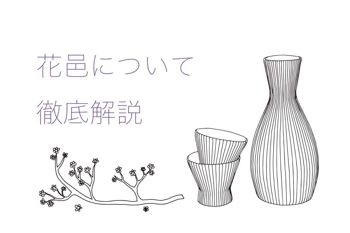 花邑の日本酒を徹底解説!味の特徴は?どんなこだわりがあるの?|theDANN media