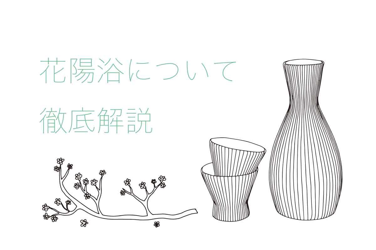 花陽浴の日本酒を徹底解説!味の特徴は?どんなこだわりがあるの?|theDANN media