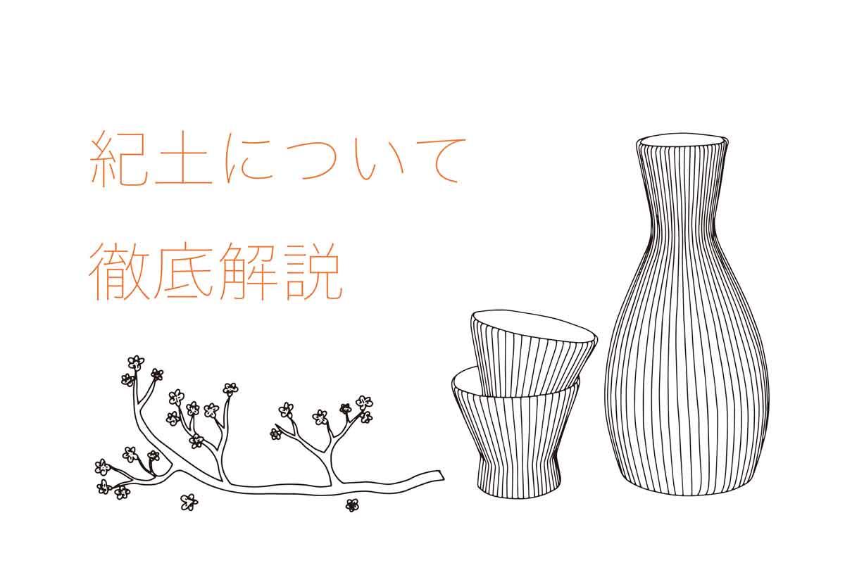 紀土の日本酒を徹底解説!味の特徴は?どんなこだわりがあるの?|theDANN media