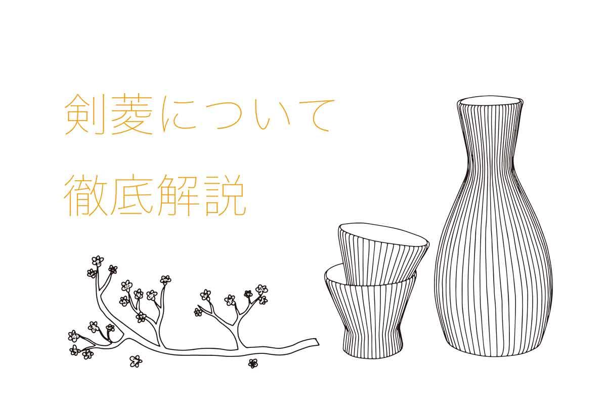 剣菱の日本酒を徹底解説!味の特徴は?どんなこだわりがあるの?|theDANN media