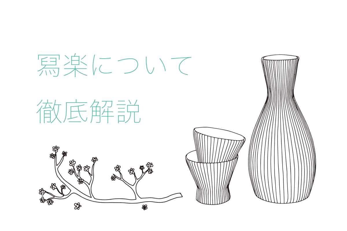 写楽の日本酒を徹底解説!味の特徴は?どんなこだわりがあるの?|theDANN media