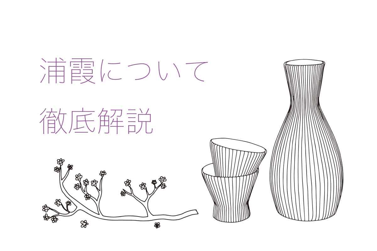 浦霞の日本酒を徹底解説!味の特徴は?どんなこだわりがあるの?|theDANN media