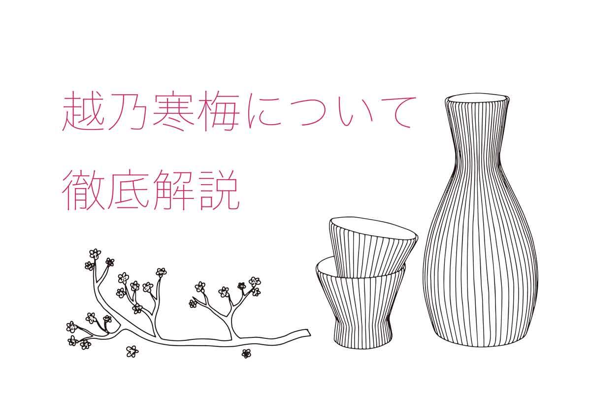 越乃寒梅の日本酒を徹底解説!味の特徴は?どんなこだわりがあるの?|theDANN media