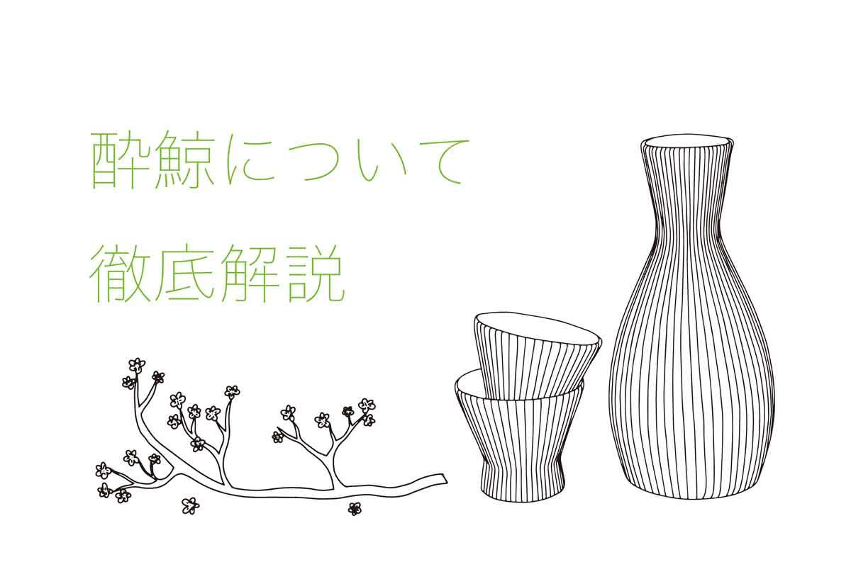 酔鯨の日本酒を徹底解説!味の特徴は?どんなこだわりがあるの?|theDANN media