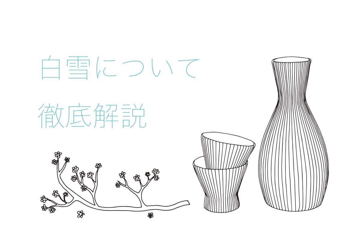 白雪の日本酒を徹底解説!味の特徴は?どんなこだわりがあるの?|theDANN media