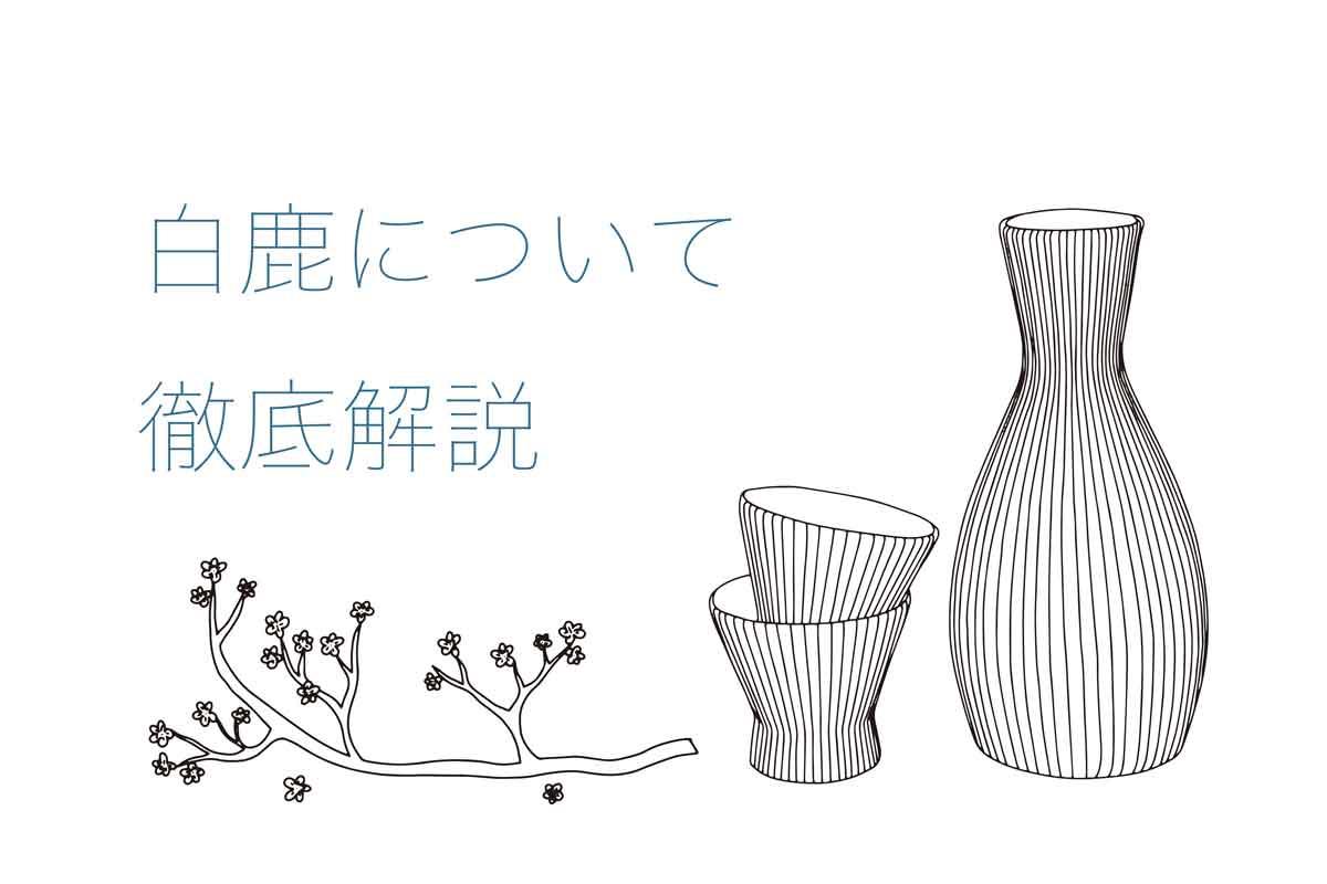 白鹿の日本酒を徹底解説!味の特徴は?どんなこだわりがあるの?|theDANN media