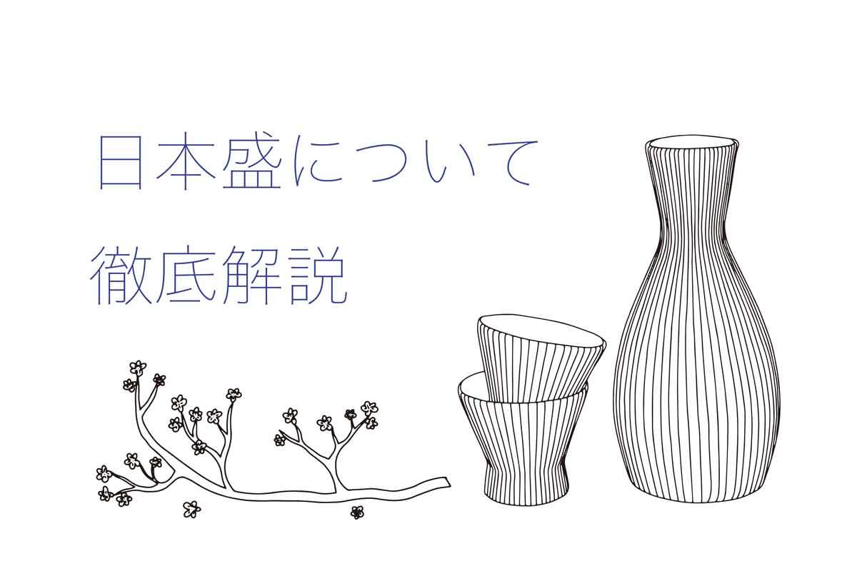 日本盛の日本酒を徹底解説!味の特徴は?どんなこだわりがあるの?|theDANN media