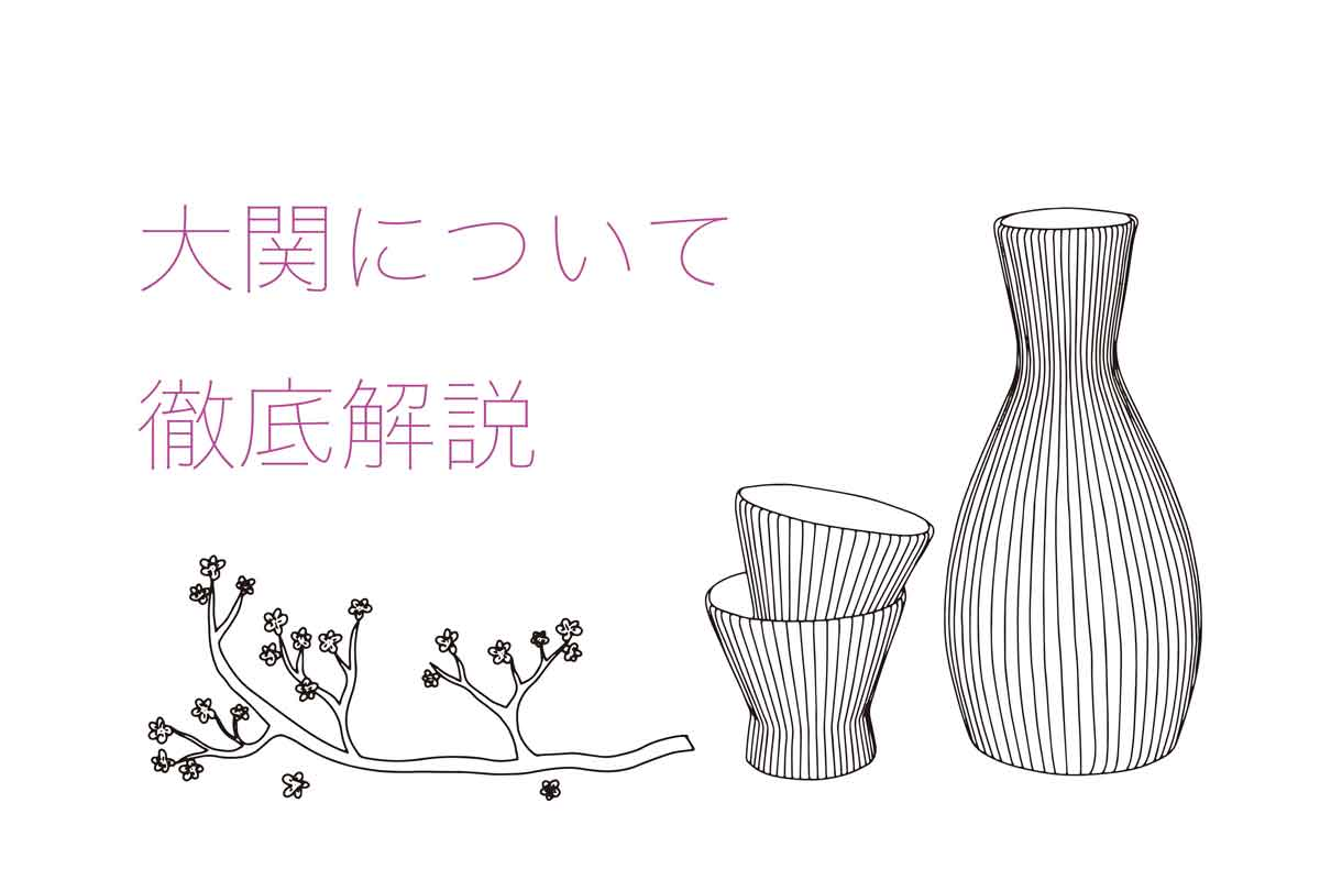 大関の日本酒を徹底解説!味の特徴は?どんなこだわりがあるの?|theDANN media
