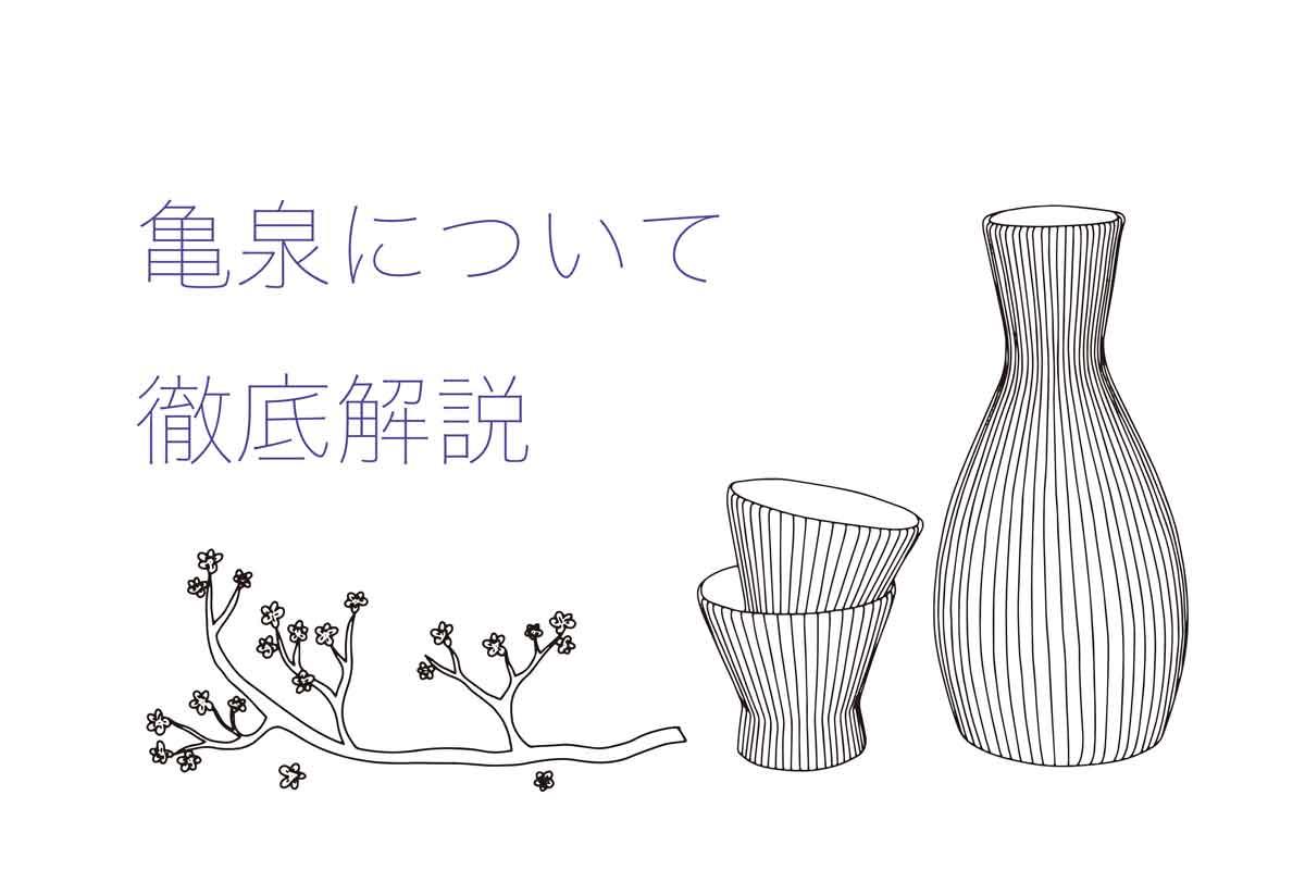 亀泉の日本酒を徹底解説!味の特徴は?どんなこだわりがあるの?|theDANN media