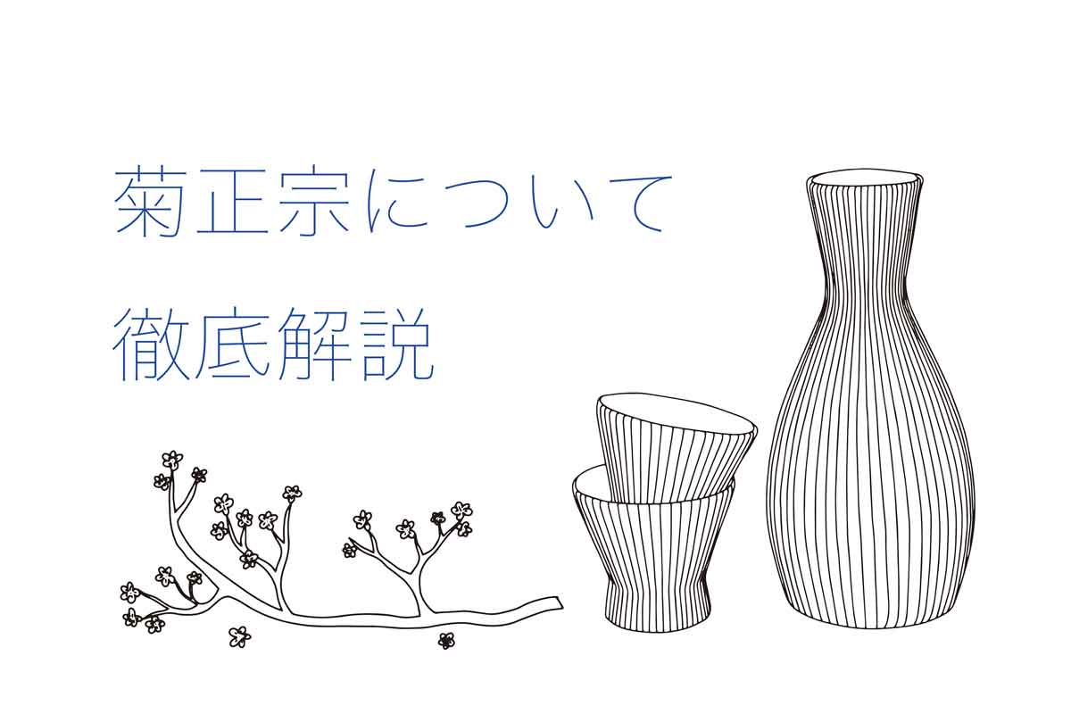 菊正宗の日本酒を徹底解説!味の特徴は?どんなこだわりがあるの?|theDANN media