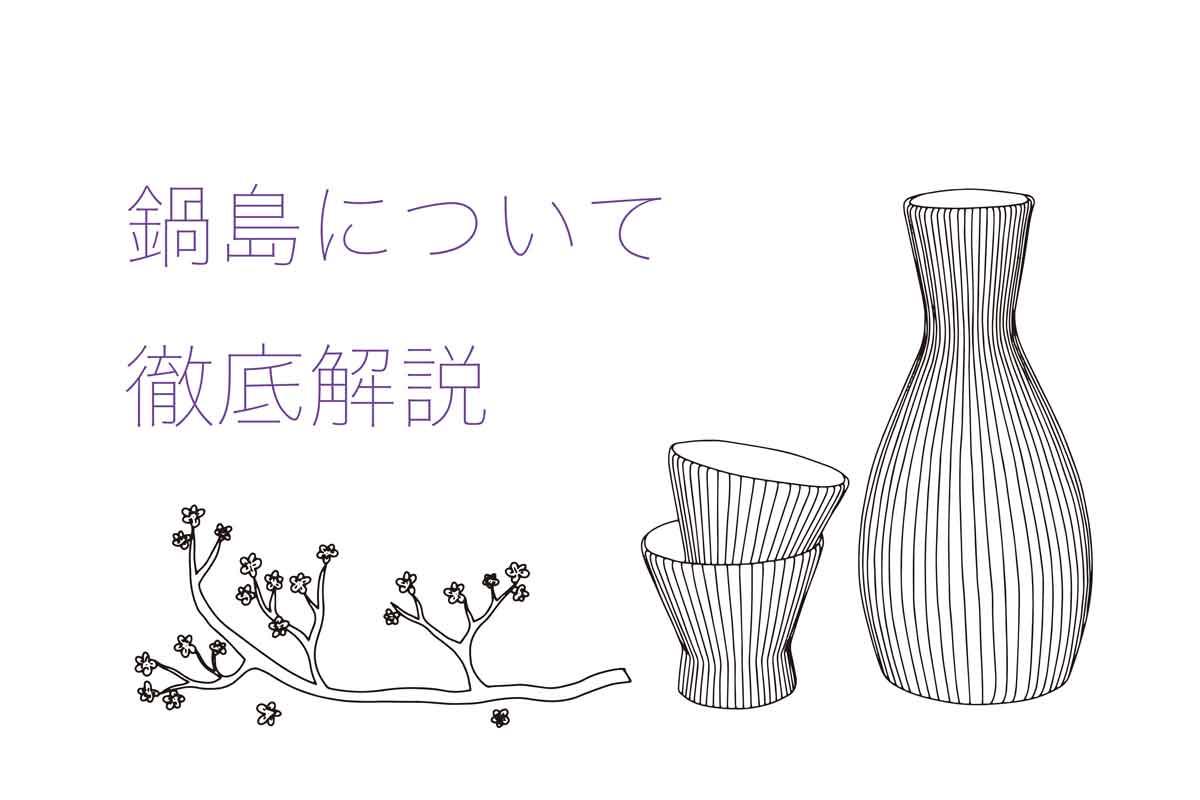 鍋島の日本酒を徹底解説!味の特徴は?どんなこだわりがあるの?|theDANN media