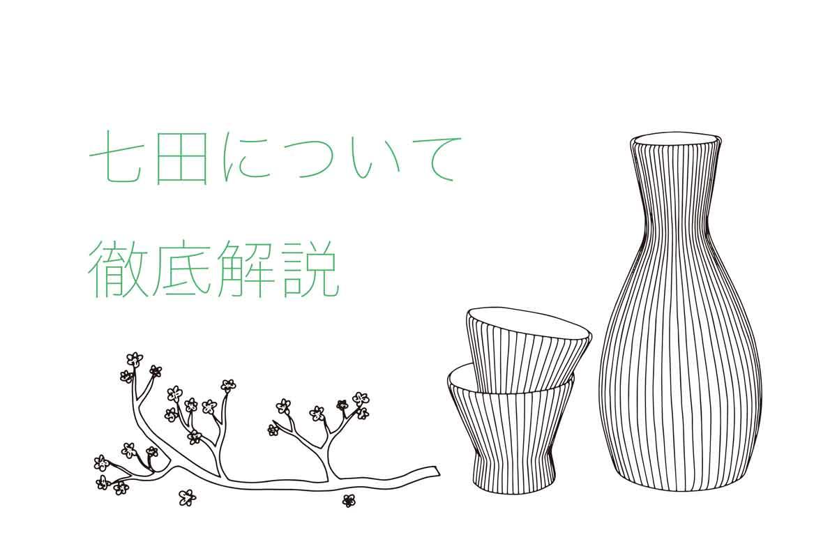 七田の日本酒を徹底解説!味の特徴は?どんなこだわりがあるの?|theDANN media