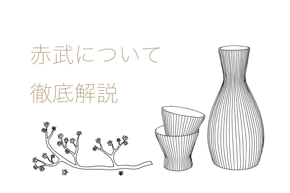 赤武の日本酒を徹底解説!味の特徴は?どんなこだわりがあるの?|theDANN media