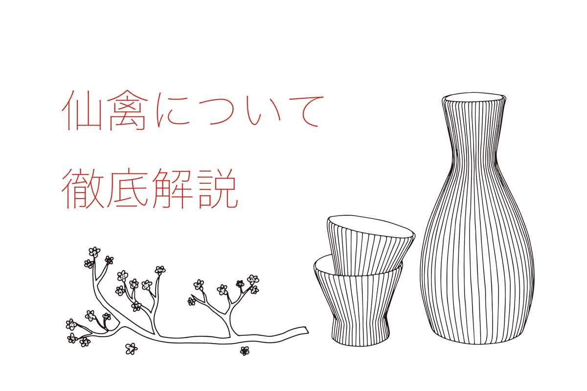 仙禽の日本酒を徹底解説!味の特徴は?どんなこだわりがあるの?|theDANN media