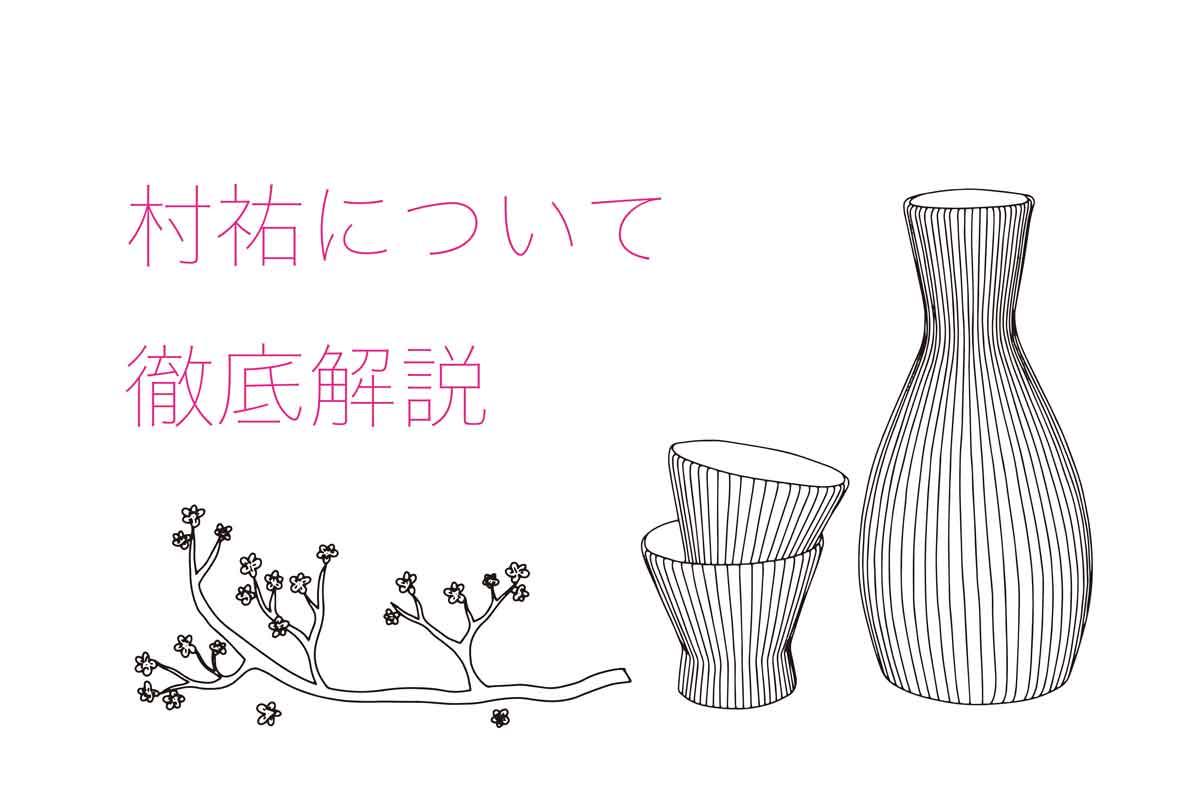 村祐の日本酒を徹底解説!味の特徴は?どんなこだわりがあるの?|theDANN media