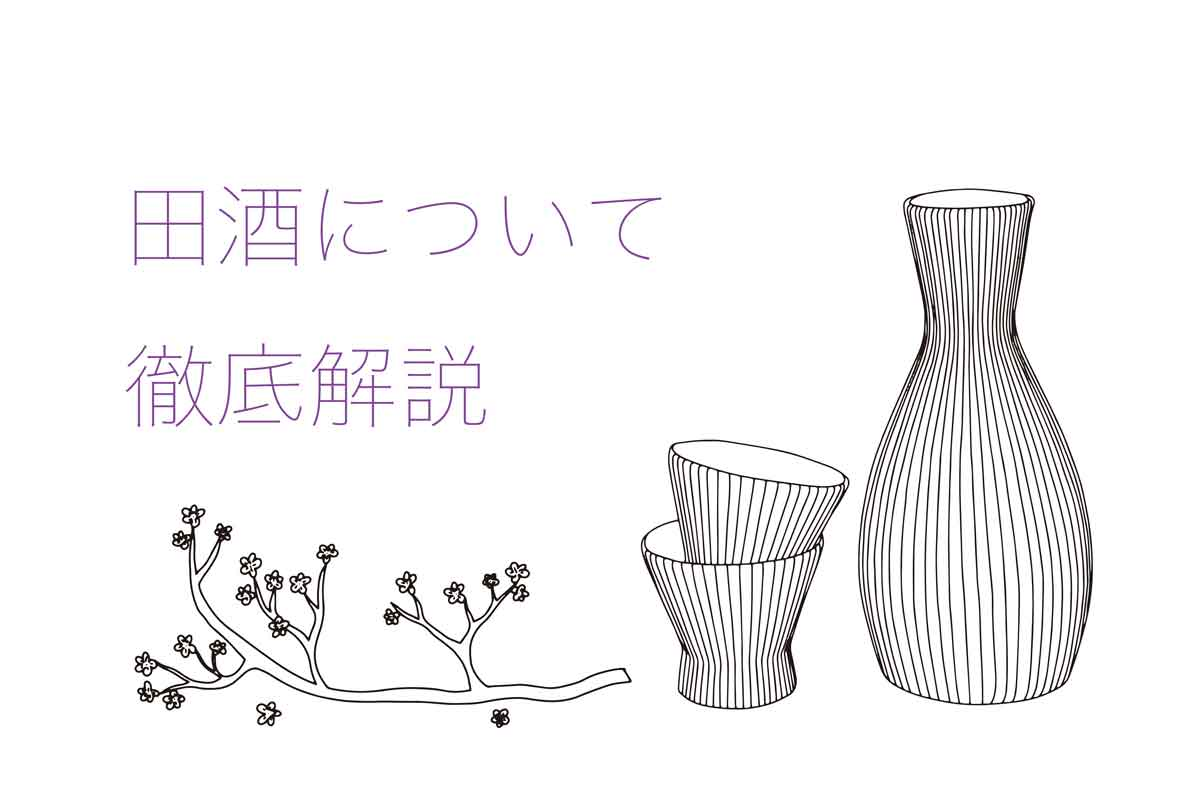 田酒の日本酒を徹底解説!味の特徴は?どんなこだわりがあるの?|theDANN media