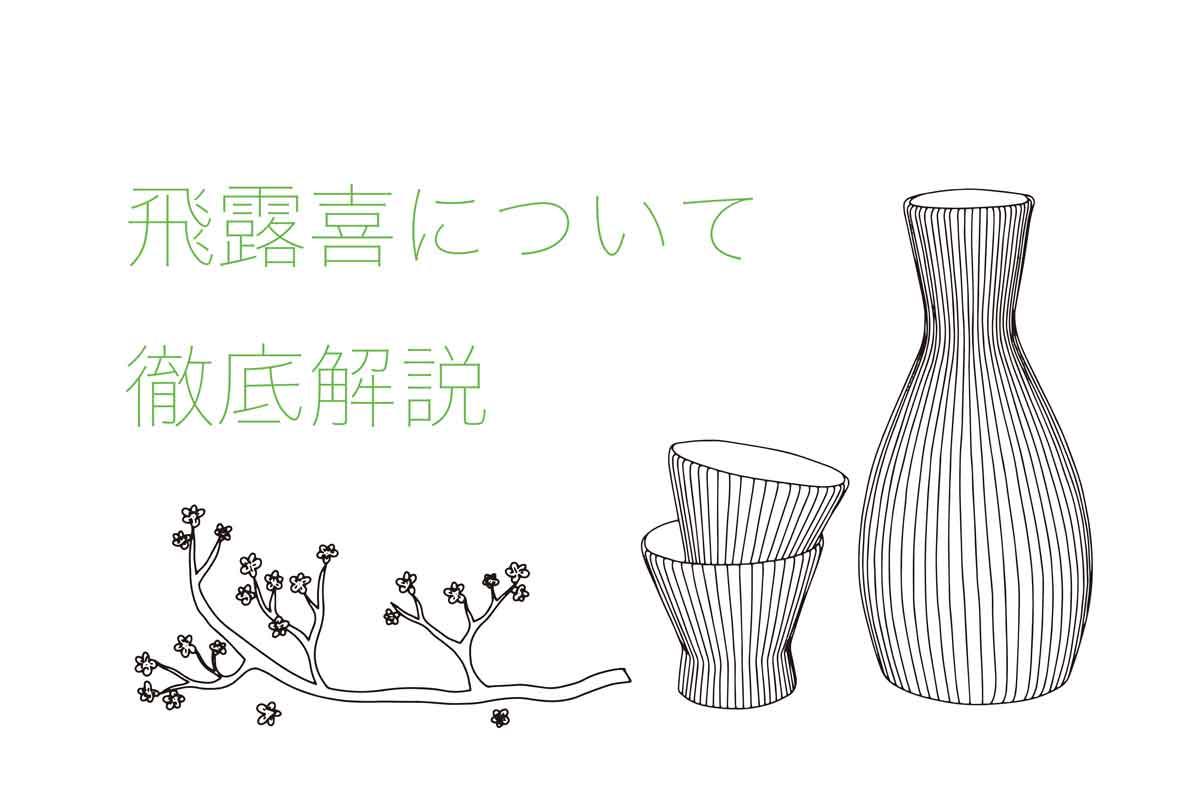 飛露喜の日本酒を徹底解説!味の特徴は?どんなこだわりがあるの?|theDANN media
