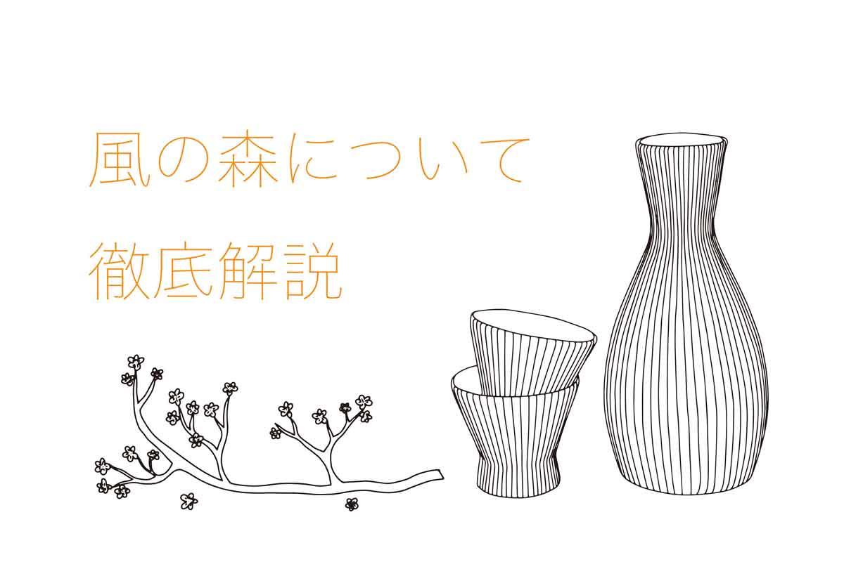 風の森の日本酒を徹底解説!味の特徴は?どんなこだわりがあるの?|theDANN media