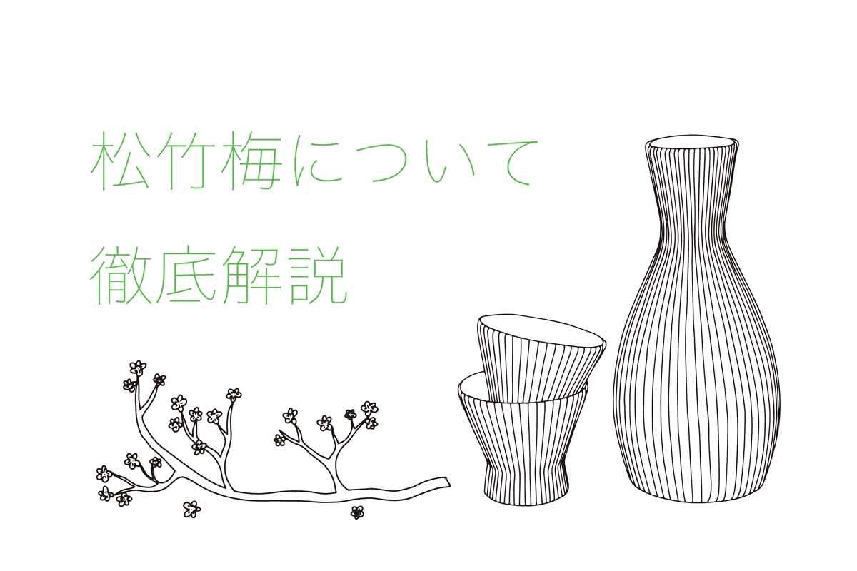 松竹梅の日本酒を徹底解説!味の特徴は?どんなこだわりがあるの?|theDANN media