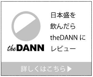日本盛を飲んだらtheDANNにレビュー|theDANN media