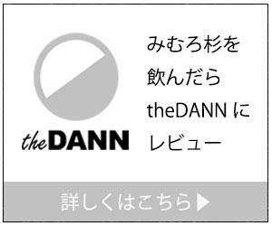 みむろ杉を飲んだらtheDANNにレビュー|theDANN media