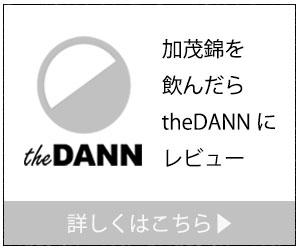 加茂錦を飲んだらtheDANNにレビュー|theDANN media