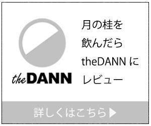 月の桂を飲んだらtheDANNにレビュー|theDANN media