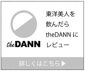 東洋美人を飲んだらtheDANNにレビュー|theDANN media