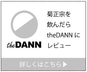を飲んだらtheDANNにレビュー|theDANN media