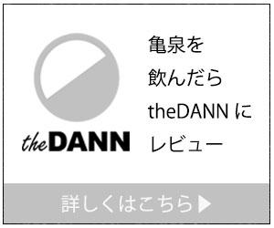 亀泉を飲んだらtheDANNにレビュー|theDANN media