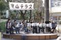 守山テラス2009