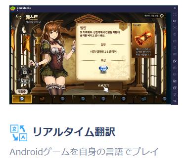 Androidゲームを自身の言語でプレイ