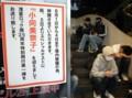 小向美奈子のストリップデビューを一目見ようと、浅草ロック座前には