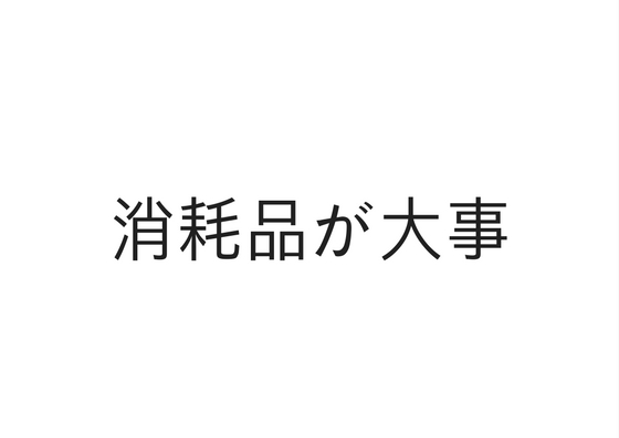 f:id:canworks:20170605195408j:plain