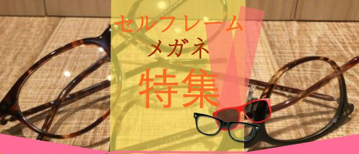 セルフレーム メガネ ブランド眼鏡おすすめ特集
