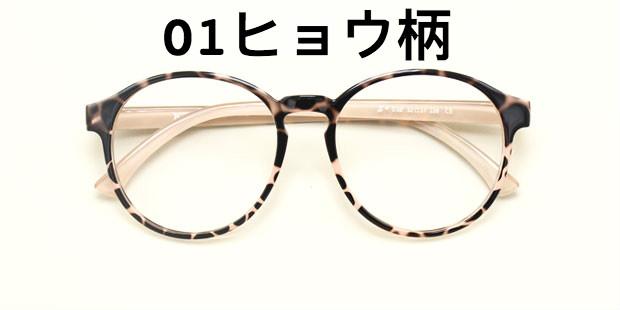 大きいフレームメガネ おしゃれ 安いかわいいブランド
