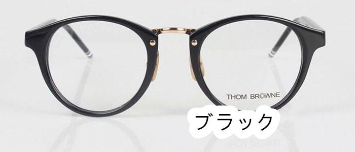 細いフレーム黒縁眼鏡 芸能人 愛用