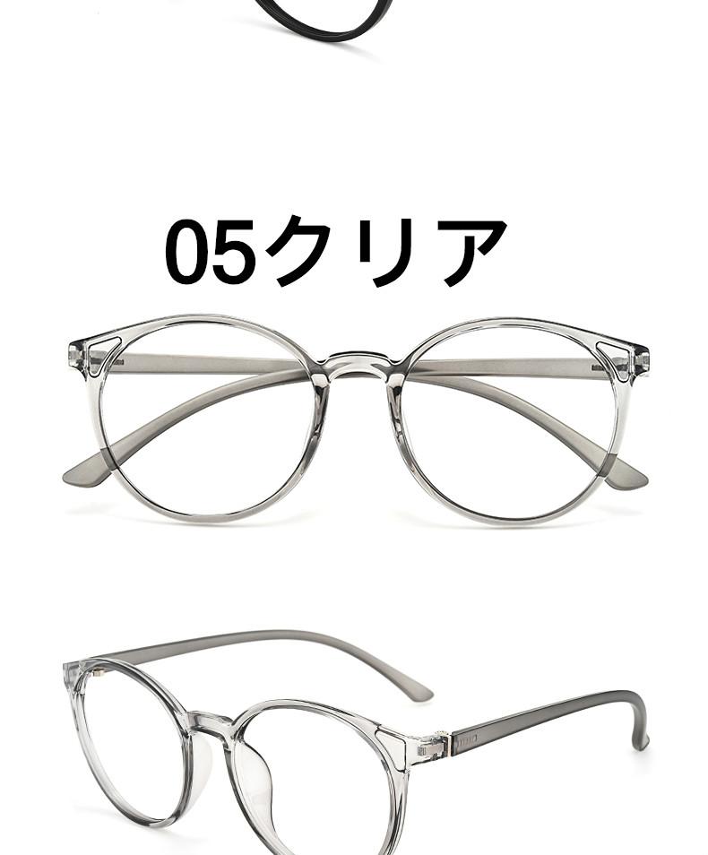 レディース眼鏡 流行 フレーム透明縁