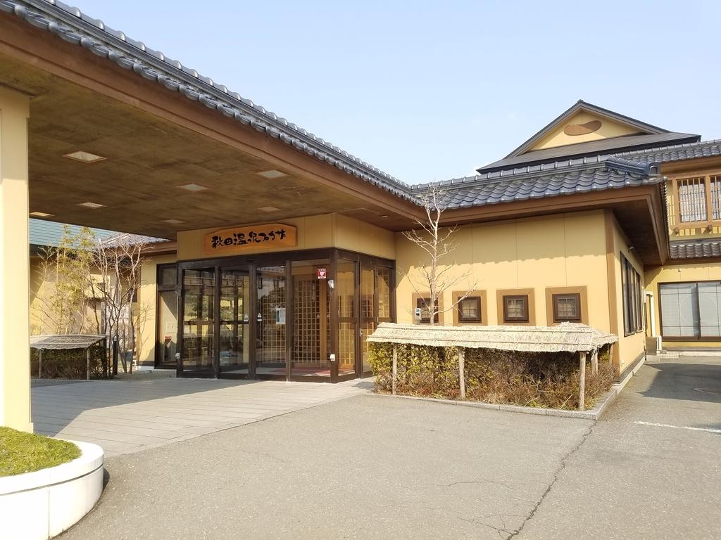 秋田温泉プラザの玄関