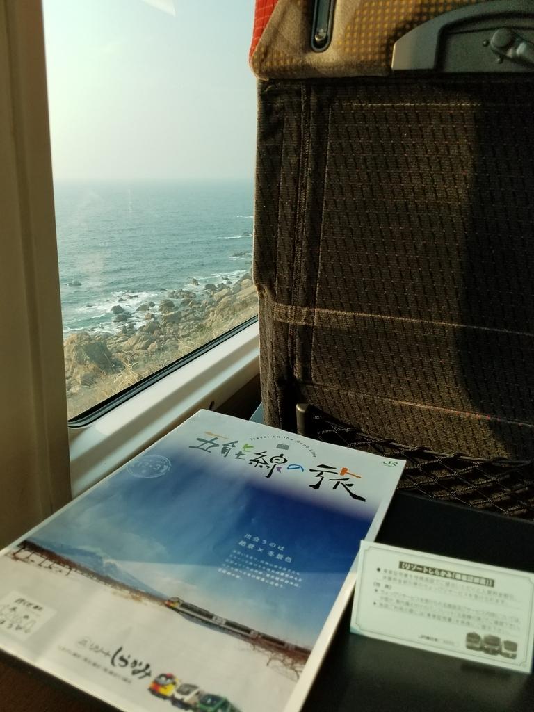 五能線からの絶景とパンフレット