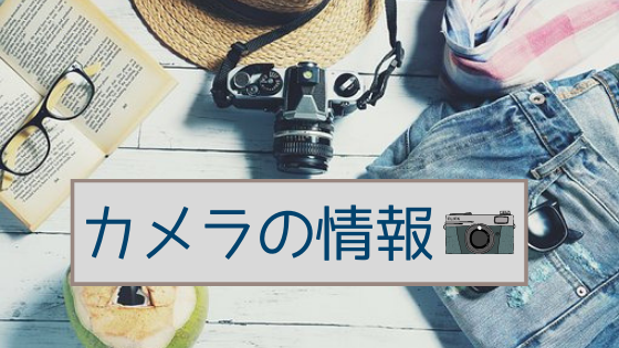 カメラのカテゴリー