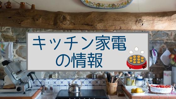 キッチン家電のカテゴリ