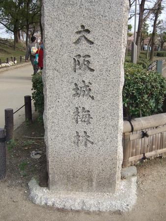 大阪城梅林公園03
