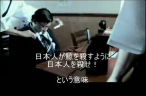 日本人が鯨を殺すように日本人を殺せ