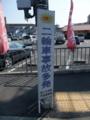 [第二京阪道路]巣本交差点3