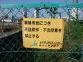 [第二京阪道路]立入禁止看板2