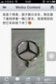 [中国][暴動]ベンツエンブレム破損
